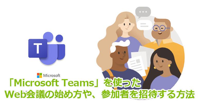 Teams 招待 方法