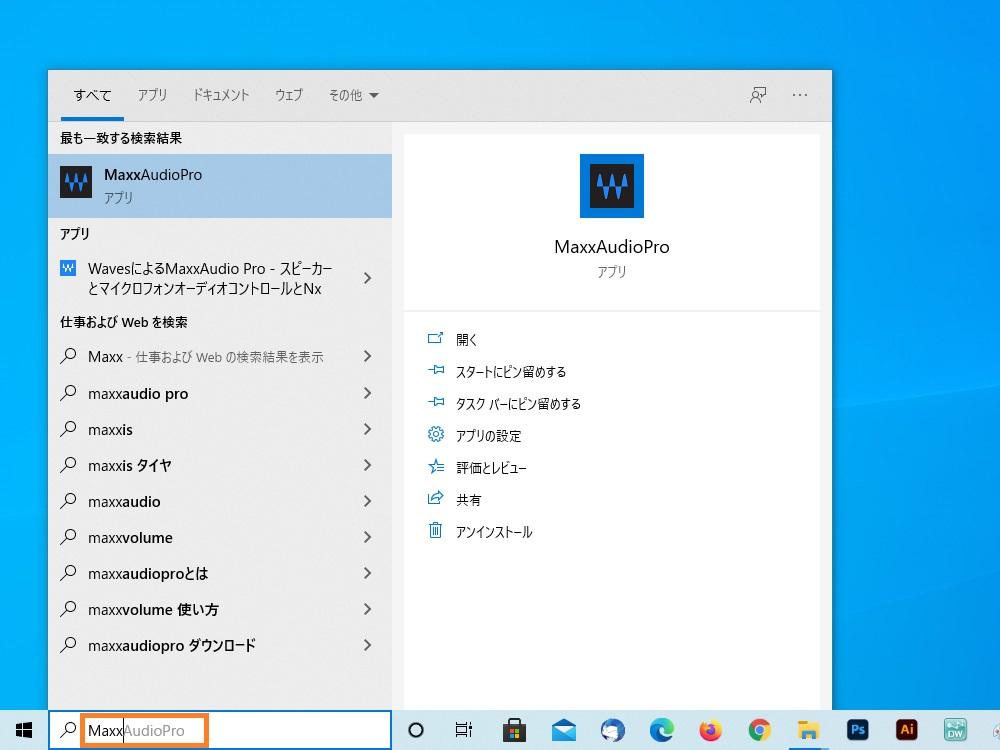 MaxxAudioProがインストールされている場合のスタートメニュー