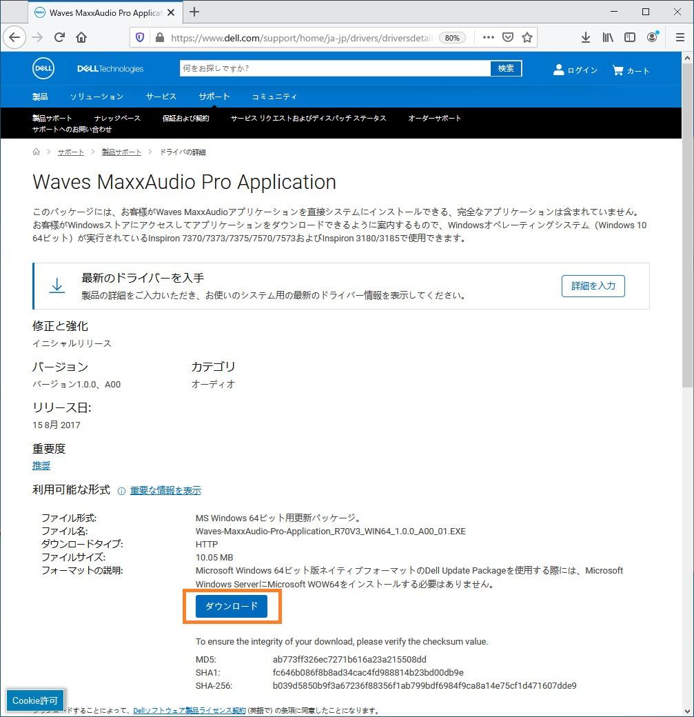 MaxxAudioProがダウンロードできるDELLのサイトページ