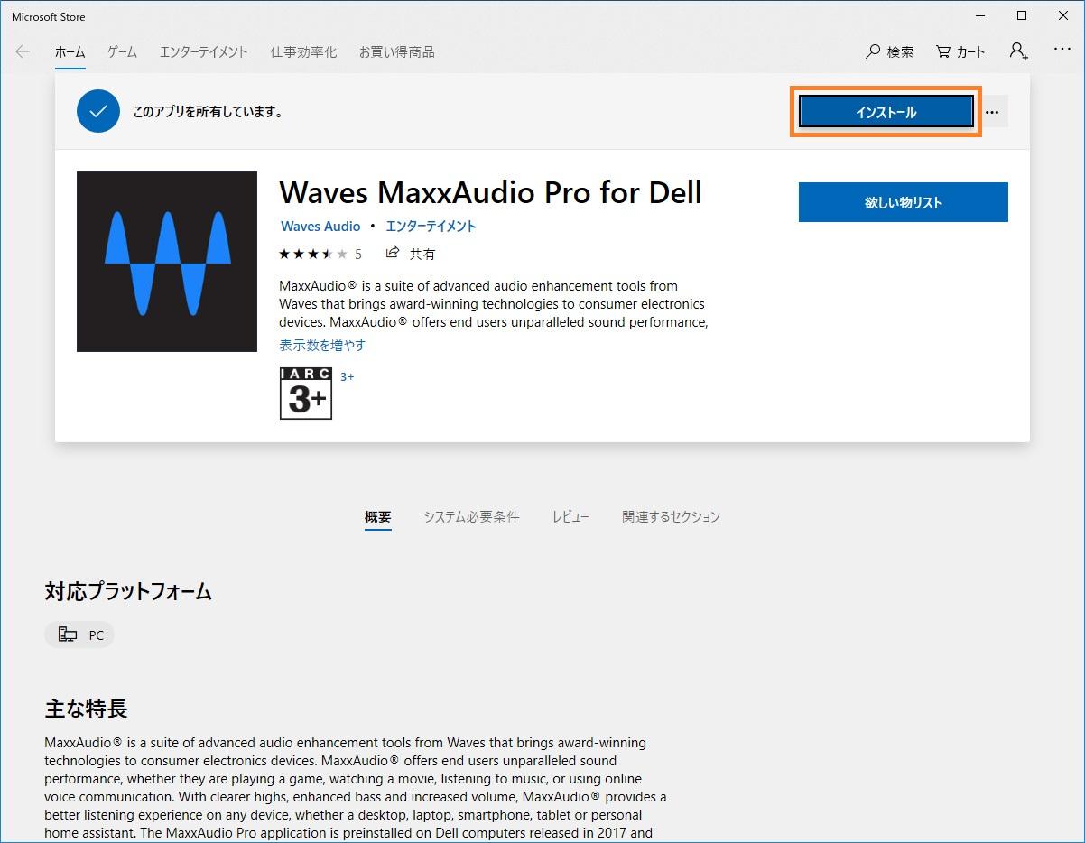 storeでMaxxAudioProを入手3