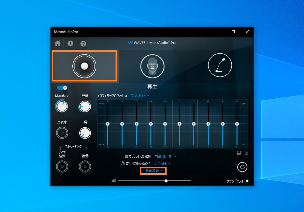 MaxxAudioProの操作画面