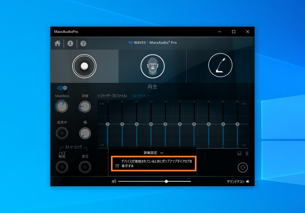 MaxxAudioProのジャック挿入時のダイアログ表示チェック